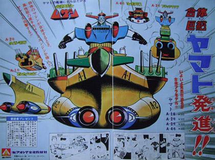 合体巨艦ヤマト 合体マシン アトランジャー