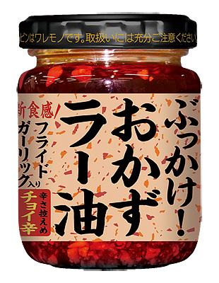 1003_bukkake_layu_choikara.jpg