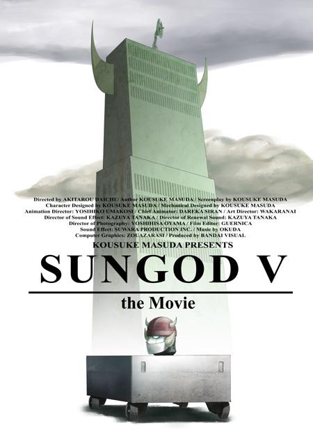 sungod_3.jpg