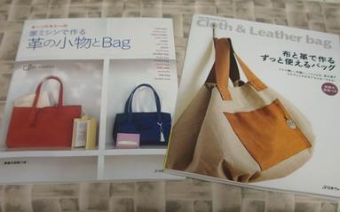 革の鞄の本2冊