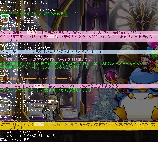 MapleStory 2013-01-30 21-03-42-724