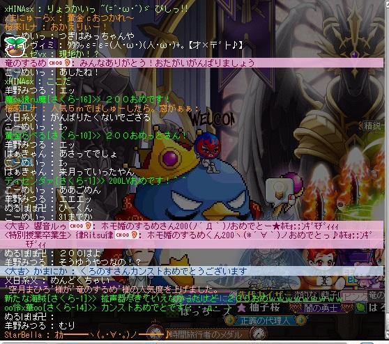 MapleStory 2013-01-30 21-03-09-960