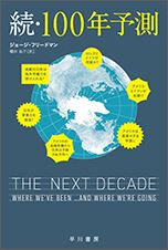 ジョージ・フリードマン『続・100年予測』