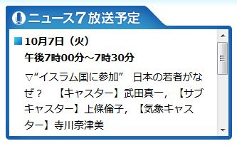 NHKニュース7放映予定