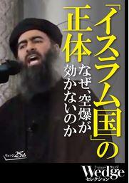 『ウェッジ』イスラム国の正体
