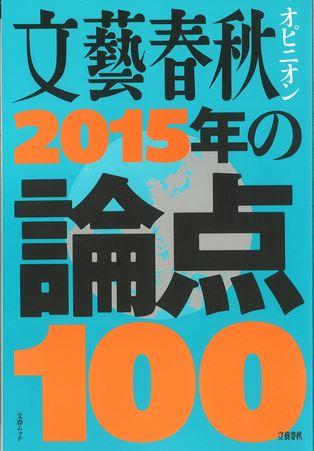 文藝春秋2015年の論点100