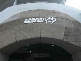 日本平2010 (4)