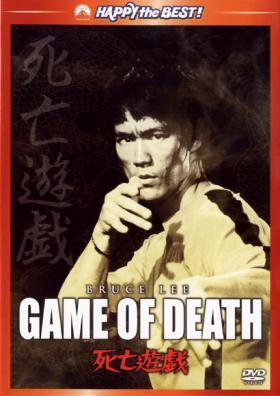 死亡遊戯:DVDジャケット
