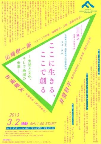 fukutake-forum
