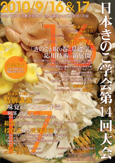20100916_きのこ学会14回_ポスター_12