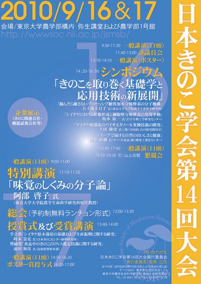 20100916_きのこ学会14回_ポスター_11