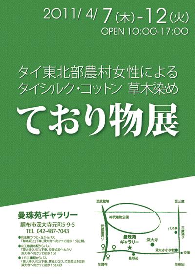 20110207_Teorimonoi_ManjuenG_400.jpg