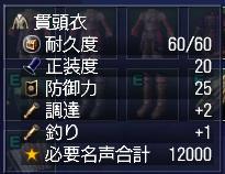 貫頭衣(青)性能