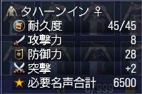 タハーンイン(桃)