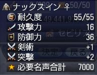 ナックスイン(青)