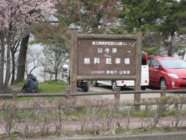 山中湖_convert_20110503185054