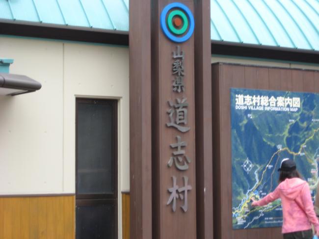 道志村_convert_20110503184929