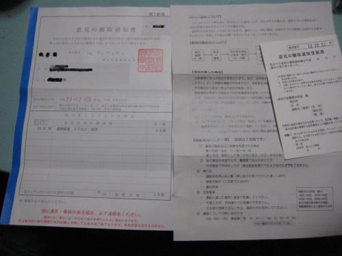 書類一式_convert_20111203201408