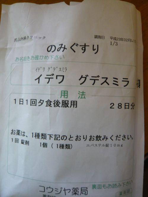 undokai + binsuru