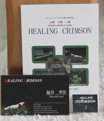 crimson11.jpg