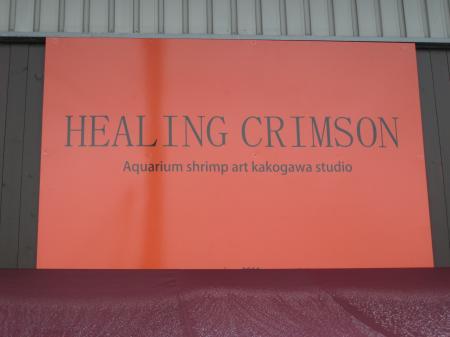 crimson2.jpg