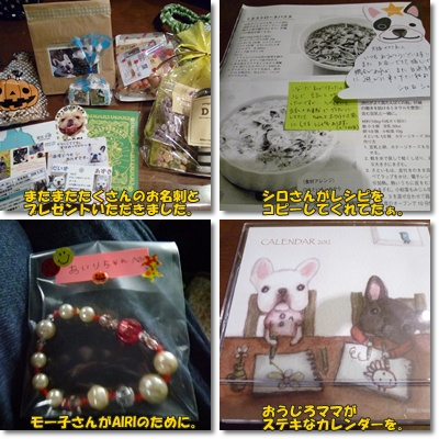 20111023gifts