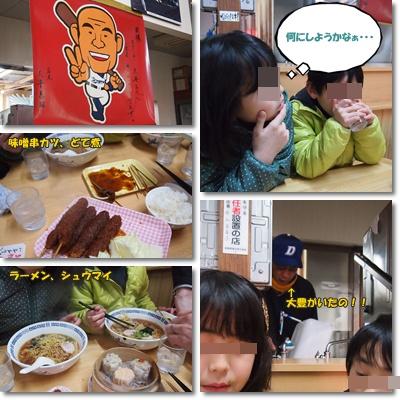 20120128大豊