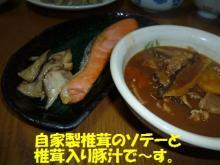大福Cafe-20110323椎茸料理