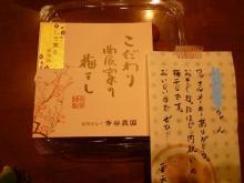 大福Cafe-20110419ume