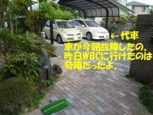 大福Cafe-20110504car