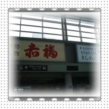 大福Cafe-0430赤ふく
