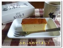 大福Cafe-20110511touhu