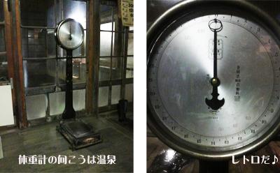 ノスタルジックの湯 ~熊本 人吉温泉~