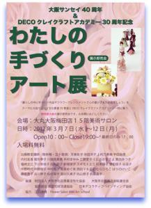 tenjikai_m.jpg