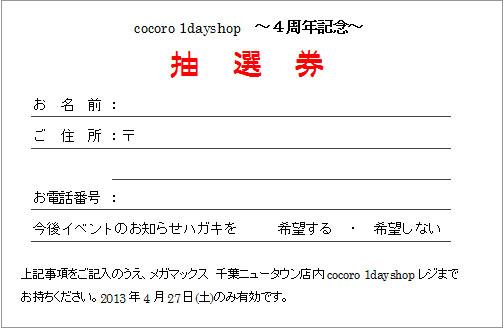 4周年記念抽選券.jpg