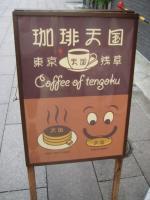 喫茶 天国
