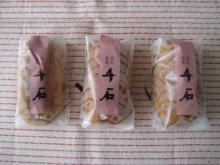 泉州銘菓 千石