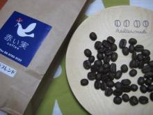 赤い実coffee ショコラブレンド豆