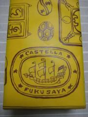福砂屋のカステラ