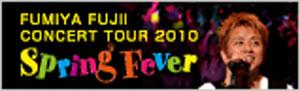 300縮小FUMIYAFUJII CONCERT TOUR 2010 SspringFeverのコピー
