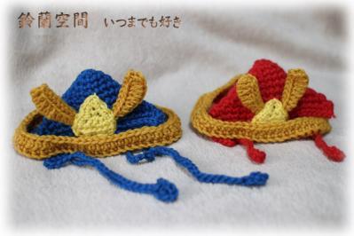 ご希望の青色兜ハット(左)と改良兜ハット(右)