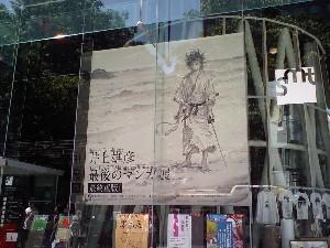 ブログ用-井上雄彦展1