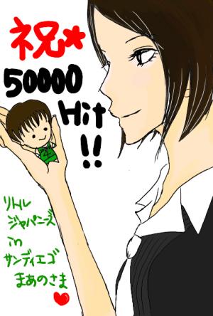 祝☆50000Hit