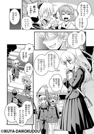 ふぇちっくす130206