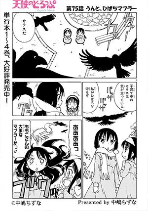天使のどろっぷ130807