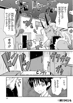kamisama2web.jpg