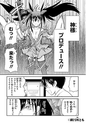kamisamaweb3.jpg