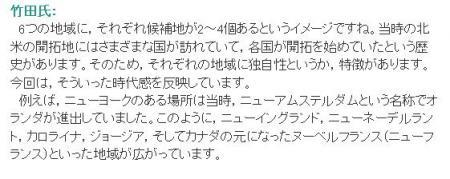 蝠・シ夐幕諡灘慍蛟呵」懊��遶ケ逕ー豌上さ繝。_convert_20110220075243竹田氏コメ