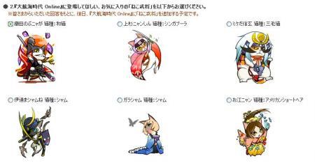 繝阪さ豁ヲ蟆・convert_20110223114239ネコ武将