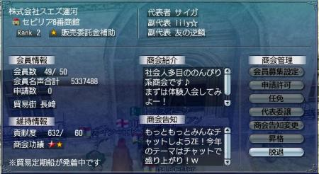 莠コ莠区峩譁ー・捺怦・托シ捺律_convert_20110313071618人事更新3月13日
